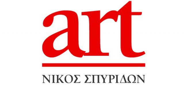 ART – ΝΙΚΟΣ ΣΠΥΡΙΔΩΝ