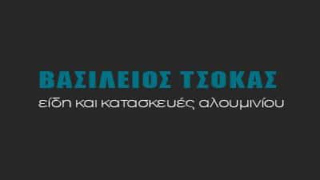 ΒΑΣΙΛΕΙΟΣ ΤΣΟΚΑΣ