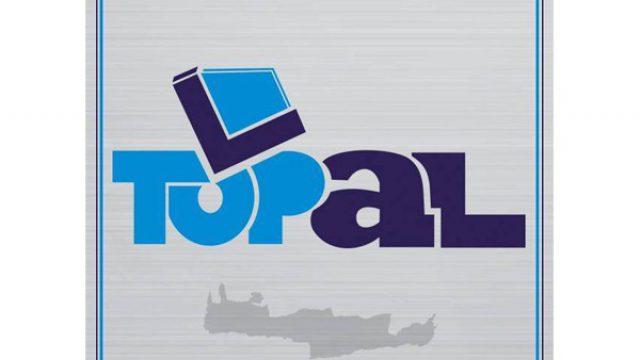 TOPAL – ΛΟΥΤΣΕΤΗΣ