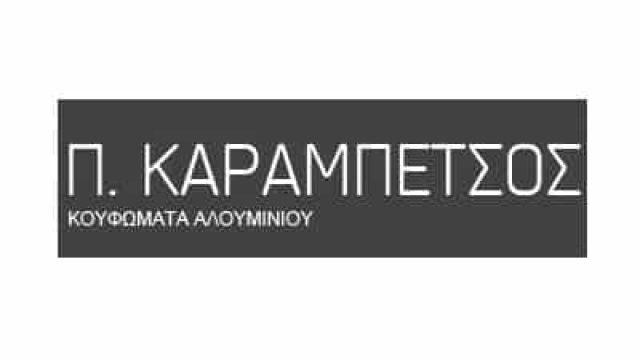ΚΑΡΑΜΠΕΤΣΟΣ Π. ΚΟΥΦΩΜΑΤΑ ΑΛΟΥΜΙΝΙΟΥ