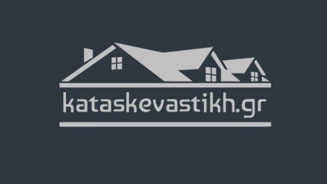 KATASKEVASTIKH.gr