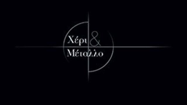 ΧΕΡΙ & ΜΕΤΑΛΛΟ